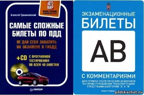 Автошкола Экзаменационные Билеты
