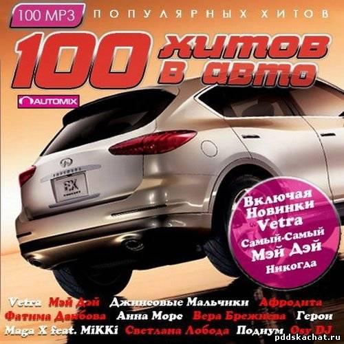 cd диск формат музыка: