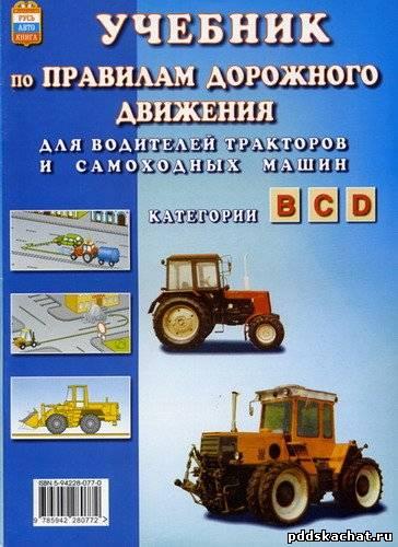 Скачать программы билеты пдд по тракторам