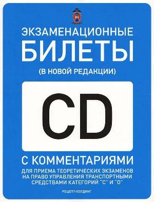 Книга пдд билеты cd 2016 - 3ee