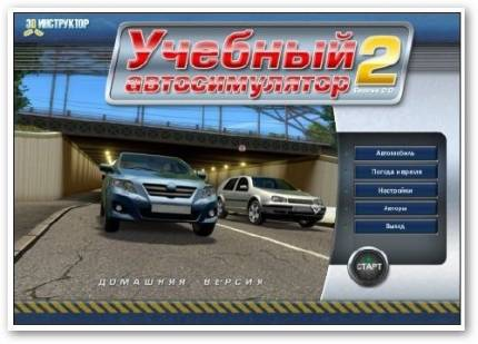 Авто симулятор за вождению