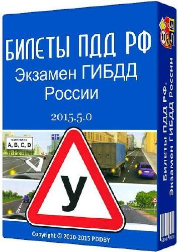 Правила Дорожного Движения С Картинками 2015