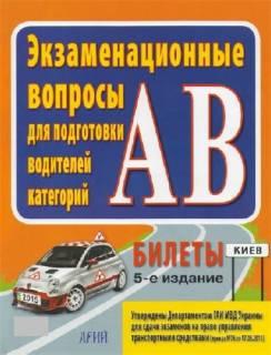 скачать правила дорожного вождения: