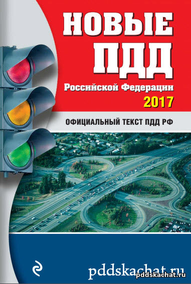 Правила Дорожного Движения Учебник Шельмин В Djvu