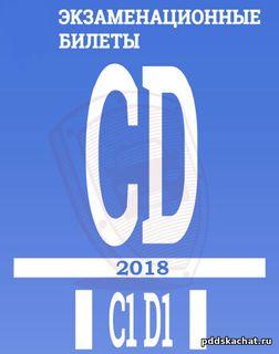 Билеты ПДД категории СД 2018 года